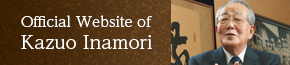 Official Website of Kazuo Inamori