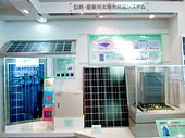 Solar Power Generating Systems for Industrial Use