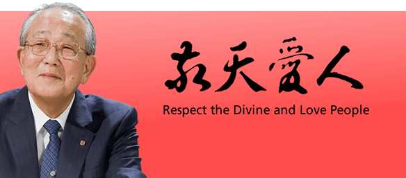 Respect the Divine and Love People