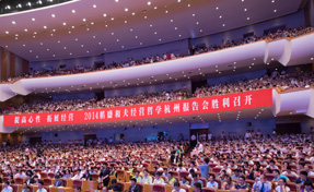 The convention hall filled with 2,000 audience members
